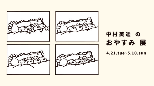 ondo_oyasumi_banner1800x1012