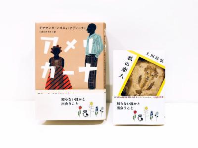 shiranakattahito-2