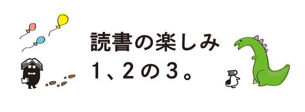dokusyo123-banner