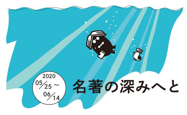 meichonofukami-banner