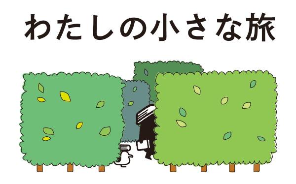 chiisanatabi-banner