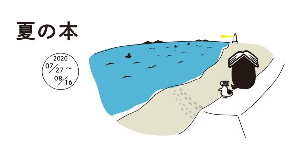 natsunohon-banner