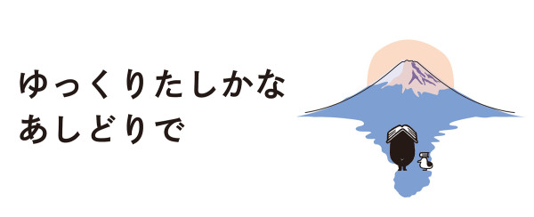 yukkuritashikana_banner