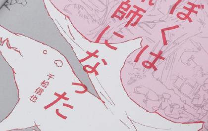 tokusyutana_01_1