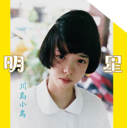 myojo_cover_33_naname