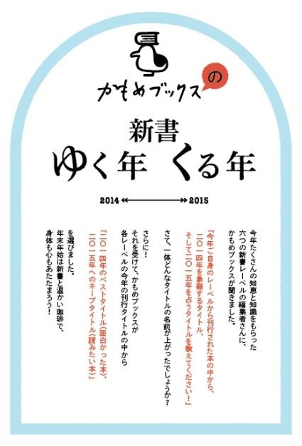 yukutoshi kurutoshi POP