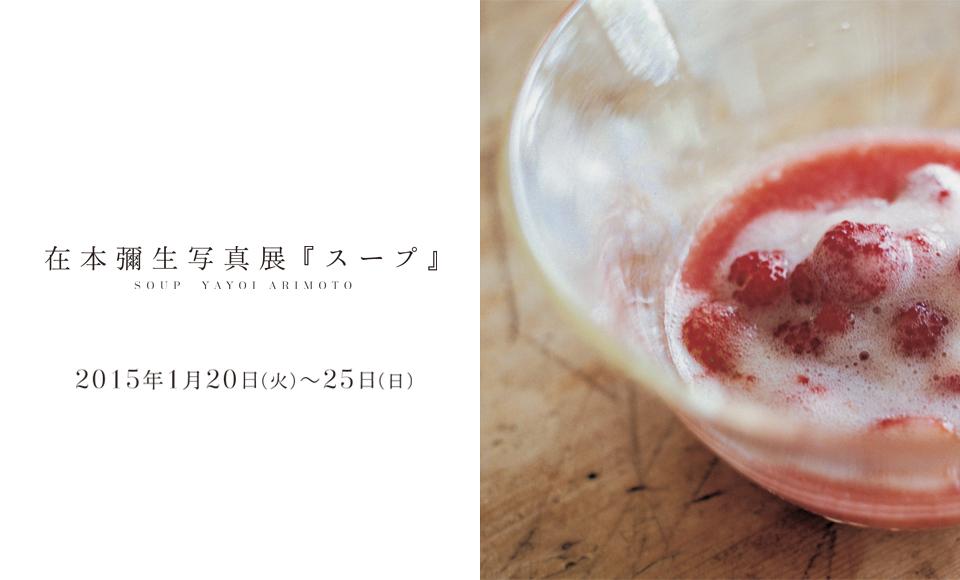 F_soup_h580×w960px