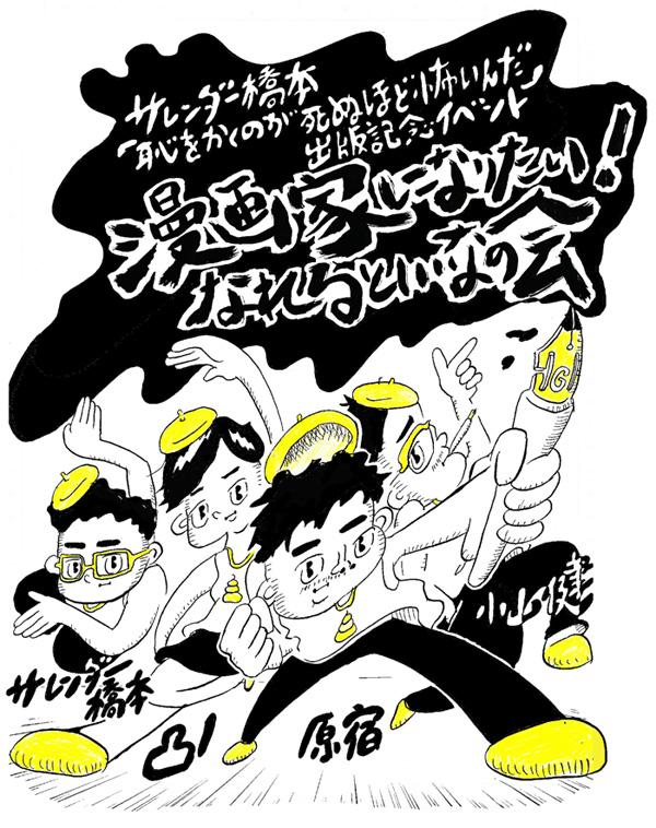 omokoro_banner