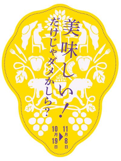 oishii_banner