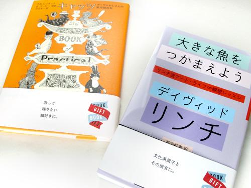 giftbook20151_500x375