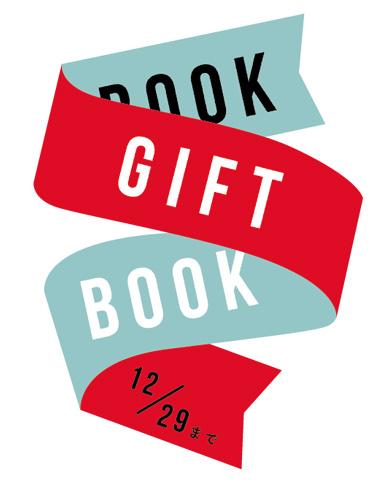 giftbook2015_banner
