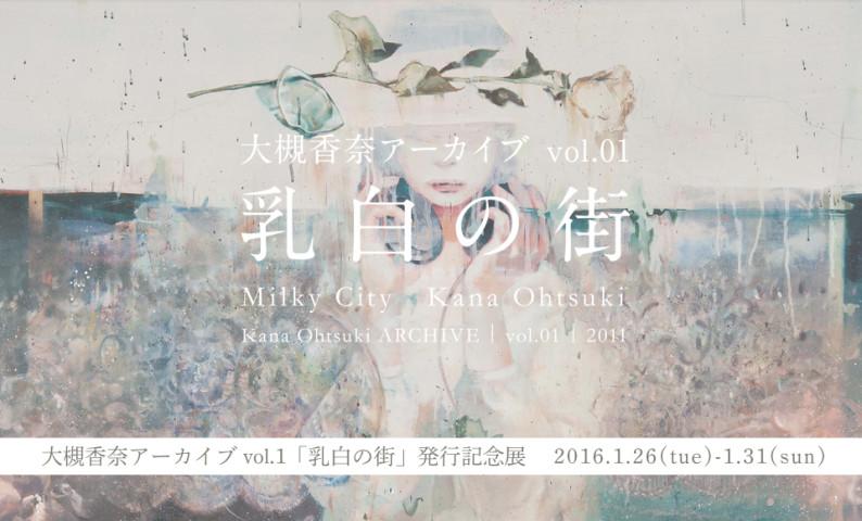 大槻香奈アーカイブ vol. 01「乳白の街」発行記念展   かもめブックス