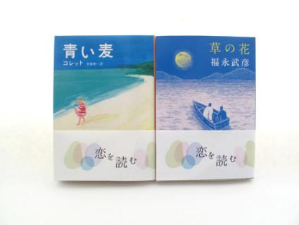 koiwoyomu1_500x375