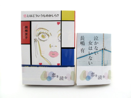 koiwoyomu3_500x375