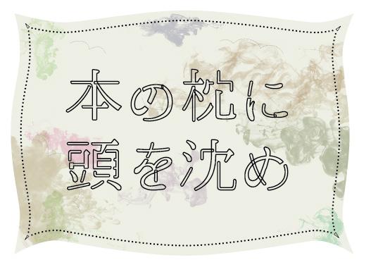 nemuri_banner