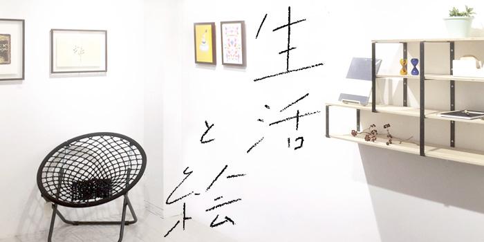 ondo_seikatutoe_banner