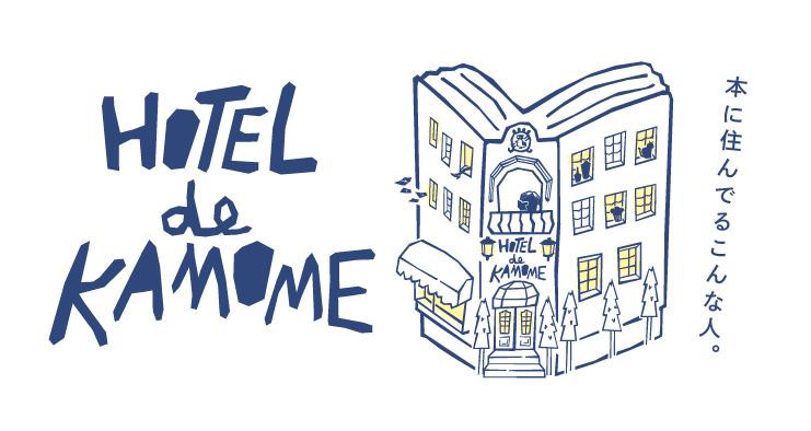 hoteldekamome_banner