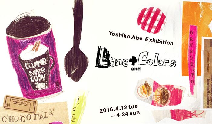 ondo_abeyoshiko_banner
