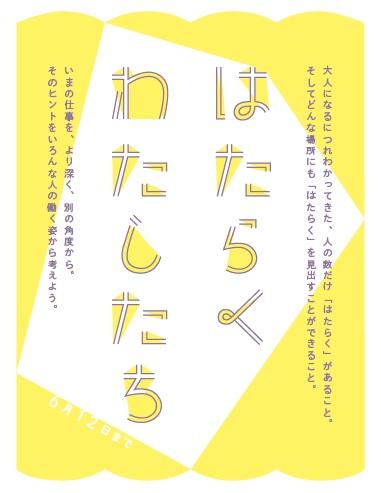 hataraku_banner