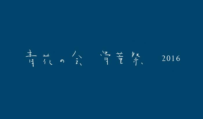 ondo_seikanokai_banner
