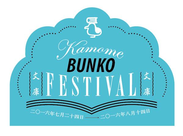 bunkofes_banner