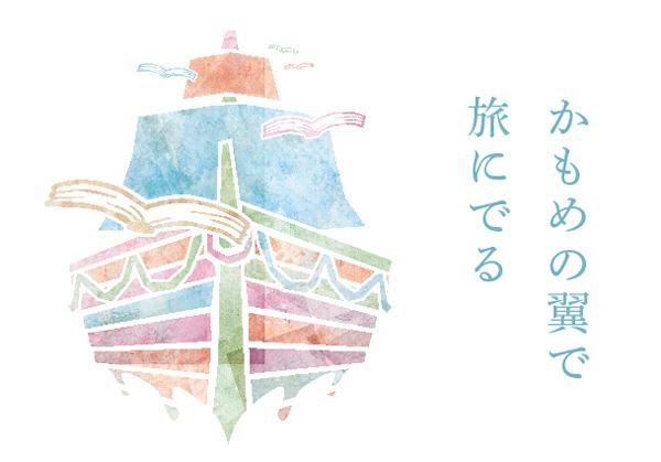 tabi_banner