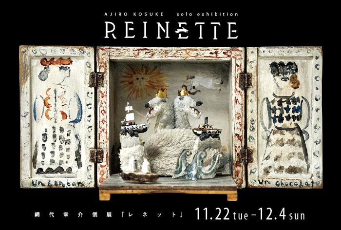 ondo_reinette_banner