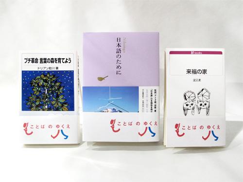 kotobanoyukue_1_500x375
