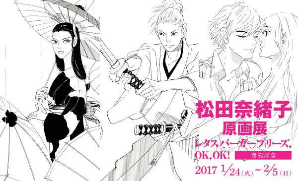 ondo_matsudanaokogenga_banner