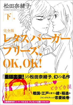 ondo_matsudanaokogenga_syoeige