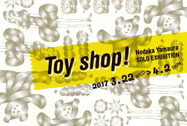 ondo_toyshop_banner
