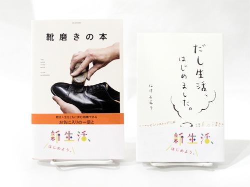 shinseikatsu_1_500x375