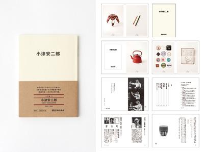 mujibooks_book_ozu