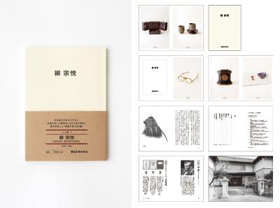 mujibooks_book_yanagi