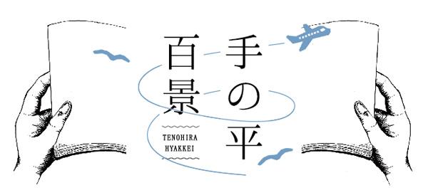 hyakkei_banner