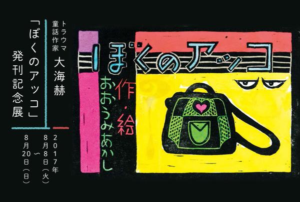 ondo_bokunoakko_banner