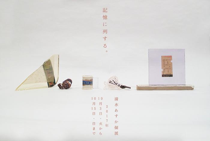 ondo_kiokuniressuru_banner