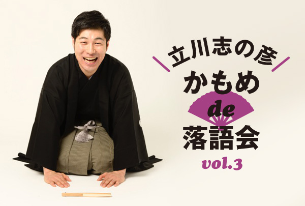 rakugokai3_banner