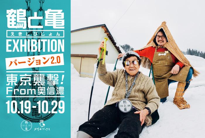 ondo_tsurukame_banner