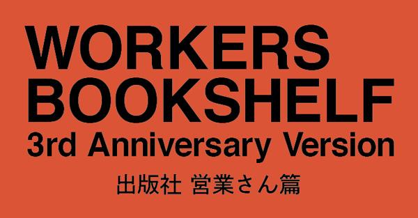 3rdAnniv_workers_banner