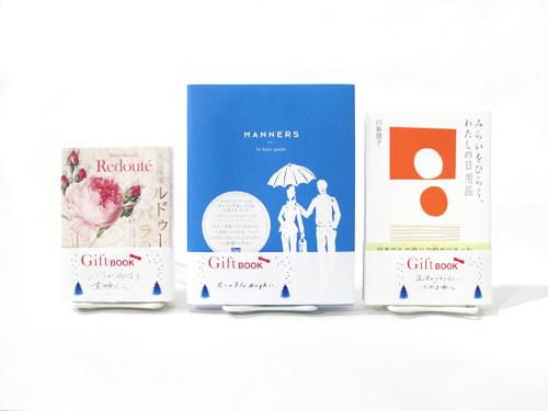 giftbook2017_2_500x375