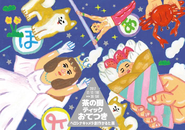 ondo_otetsuki_banner