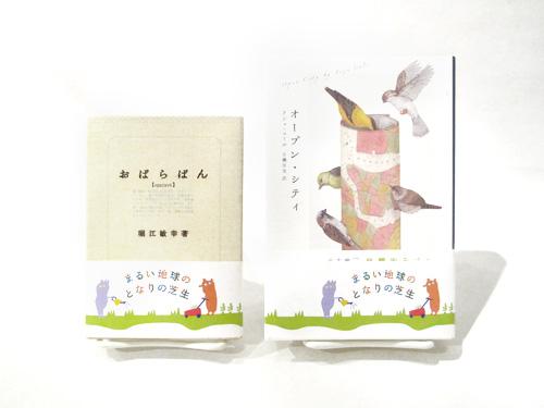 tonarinoshibafu_1_500x375