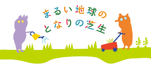 tonarinoshibafu_banner