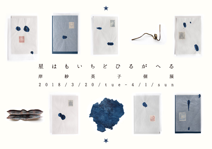 ondo_kishisaeko_banner