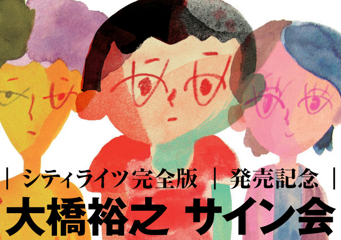 ivent_OhashiYusuke_banner