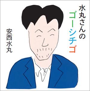 ondo_anzaimizumaru575_syoei