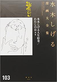 paoon5_syoei_watashinohibi