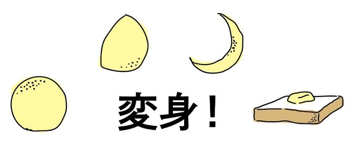 henshin_banner