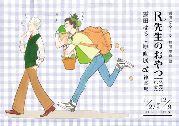ondo_Rsensei_banner